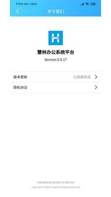 慧林办公系统平台图4