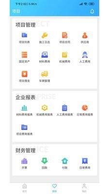 慧林办公系统平台图2