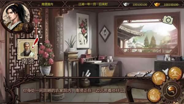 金庸群侠传x绅士mod图2