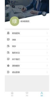 慧林办公系统平台图3