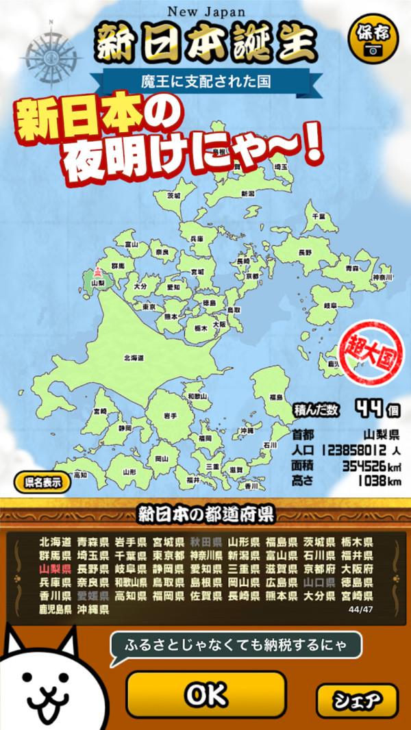 猫咪新日本图2