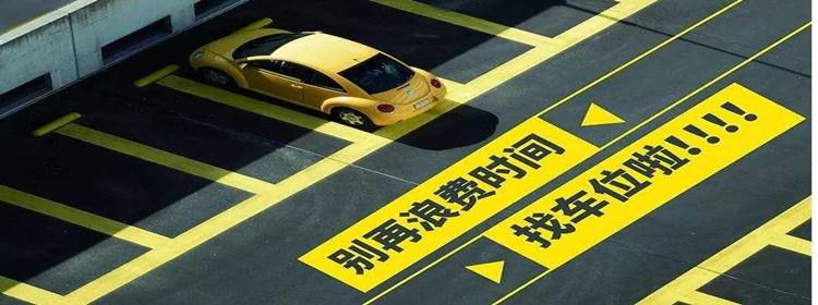 找停车位最好的app
