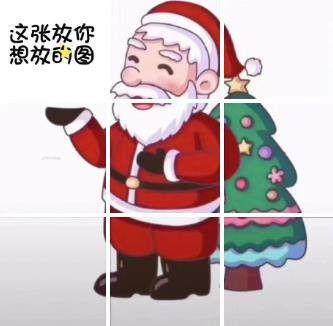 圣诞老人九宫格图片图5