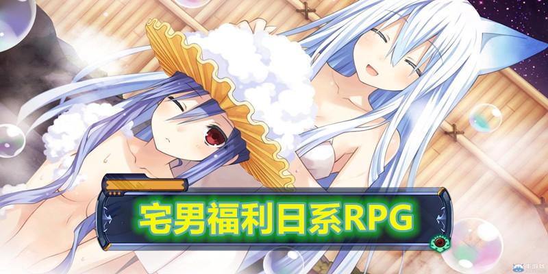 宅男福利日系RPG