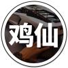 鸡仙超广角2.0最新版