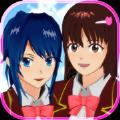 樱花校园模拟器1.038.01十八汉化版