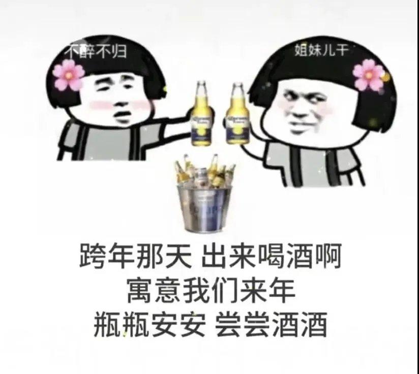 瓶瓶安安尝尝酒酒表情包