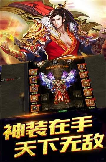 新开英雄城神途图3