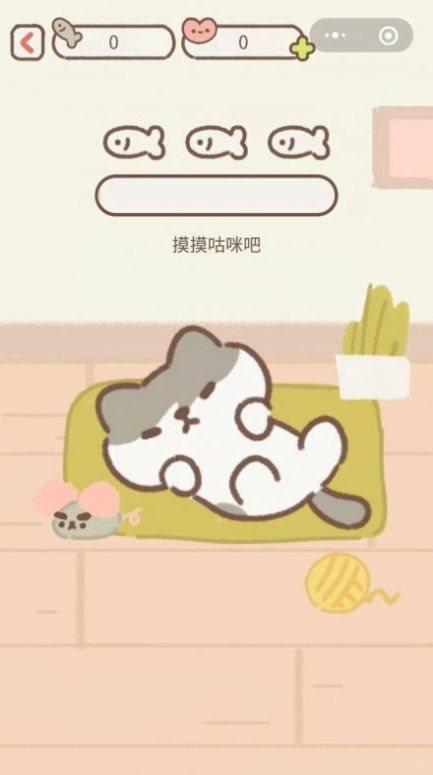 遇见你的猫1.4.0官方版图3