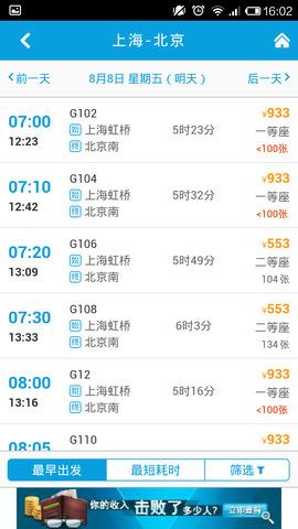 8684火车图2