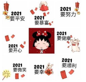 2021跨年九宫格图片