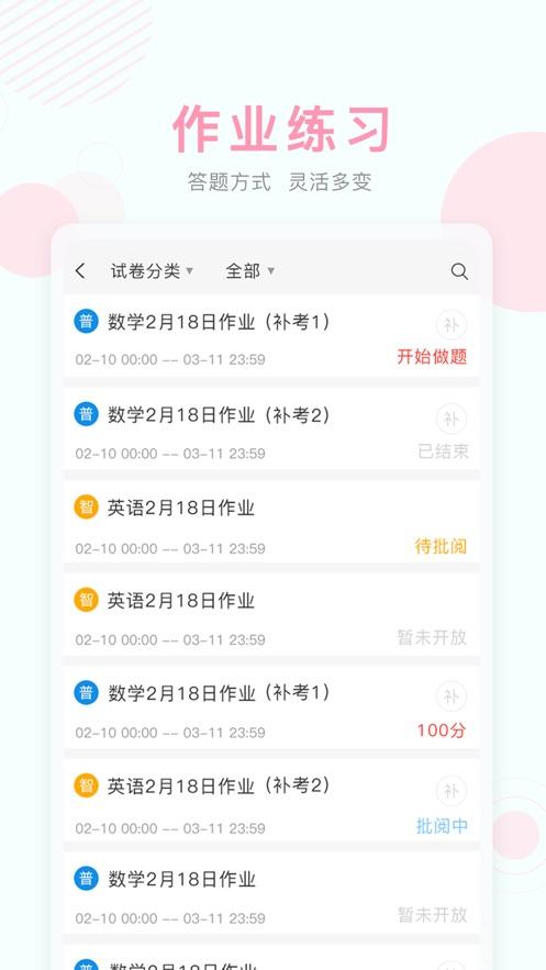 江苏省名师空中课堂图3