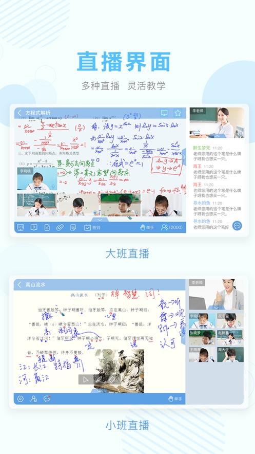 江苏省名师空中课堂图2