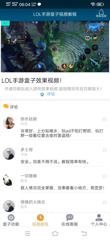 lol手游盒子官方版图3