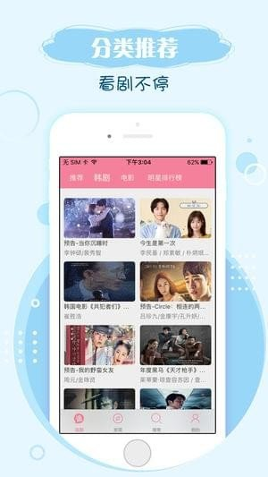 韩剧网手机版图3