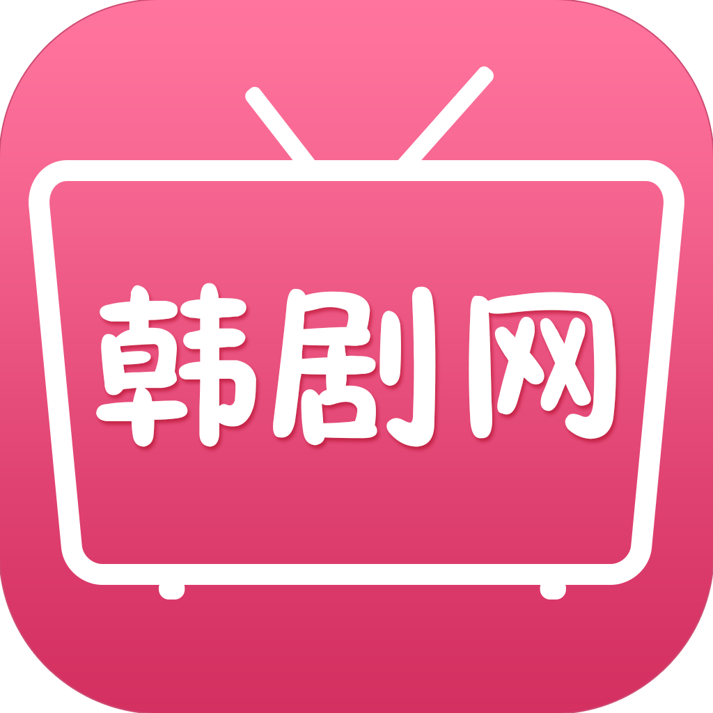 韩剧网手机版
