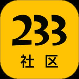 233社区游戏版