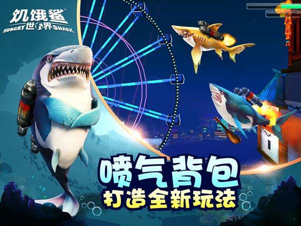 饥饿鲨世界破解版无限珍珠图2