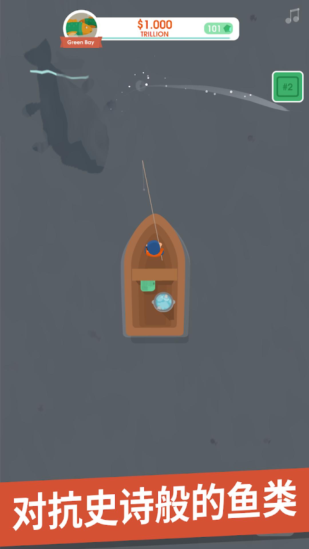 我叫钓鱼侠图2