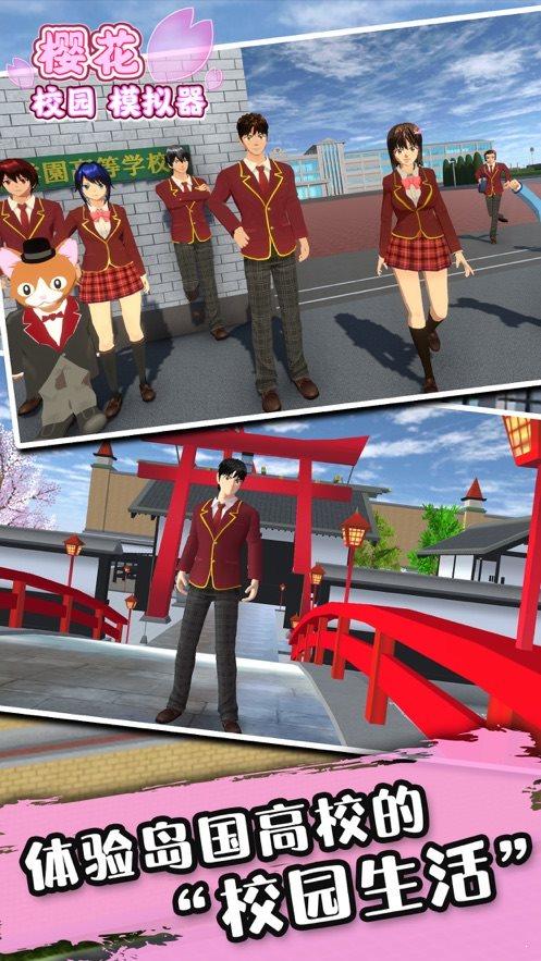 樱花校园模拟器1.037.11中文版图3