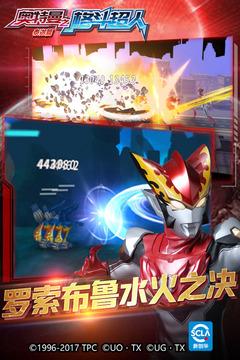 奥特曼之格斗超人999999钻石破解版图2