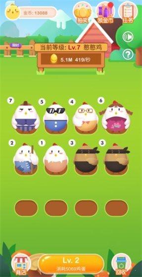首富养鸡场图3