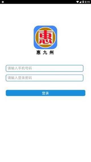 惠九州图3