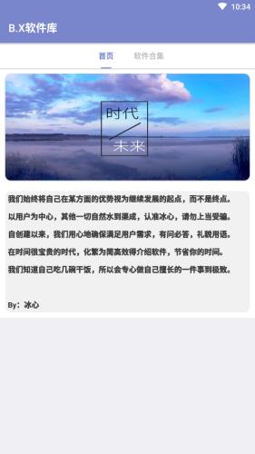 B.X软件库图2