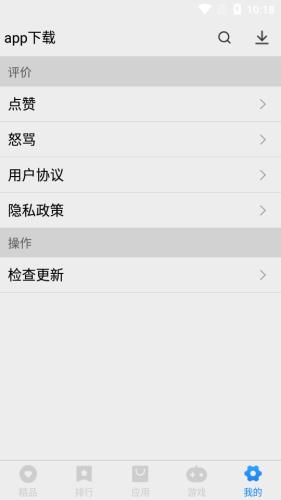 app下载图1