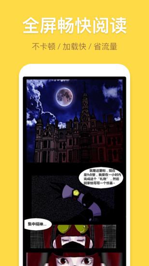 痒痒漫画图2