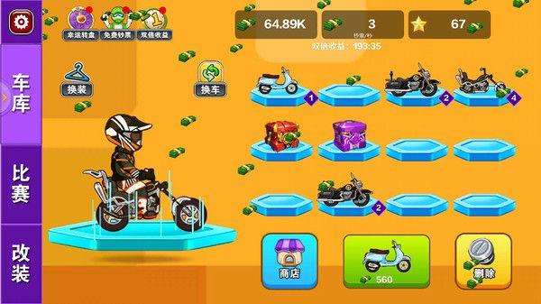 全民越野摩托车图1