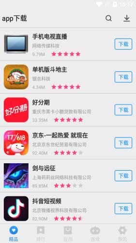 app下载图3