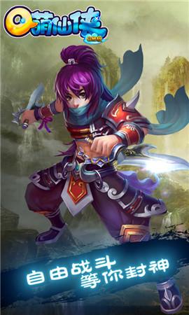 Q萌仙侠图4