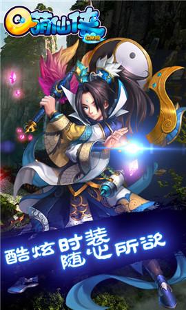 Q萌仙侠图5