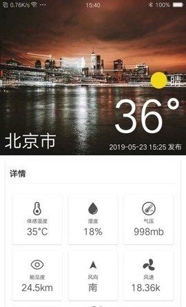 假日天气图1