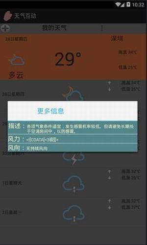 天气互动图1