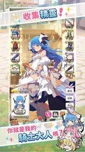 骑士的公主养成游戏图1