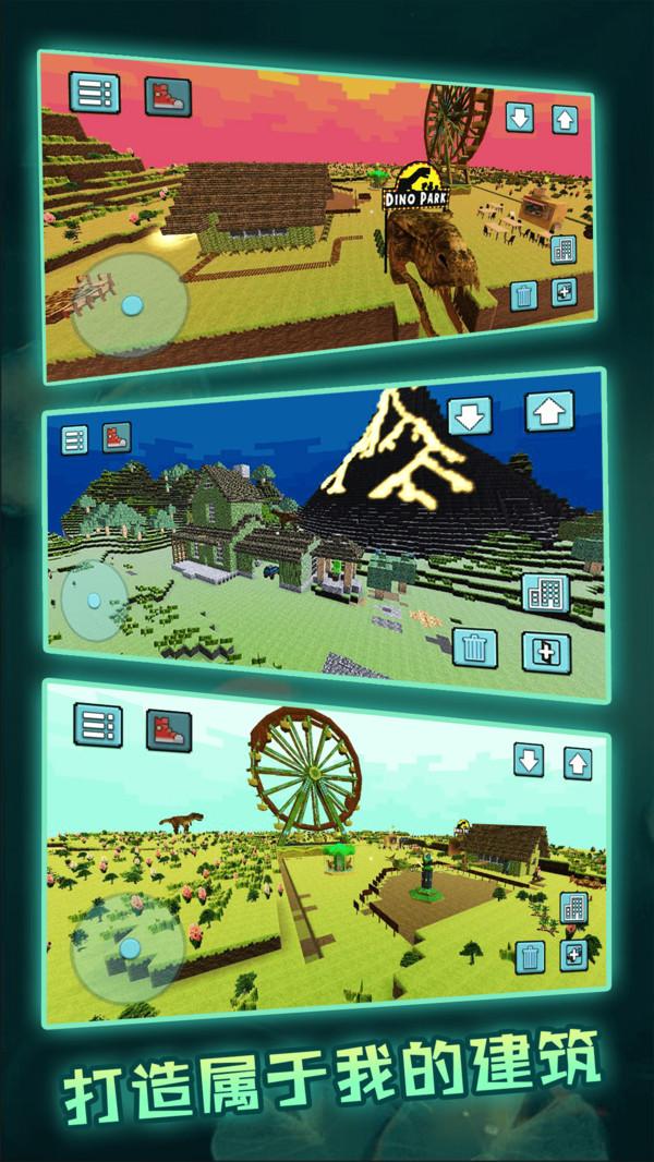 像素沙盒世界3D图3