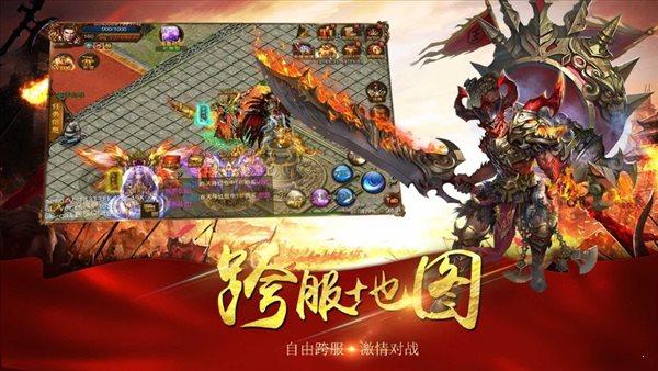 赤焰屠龙争霸官网版图2