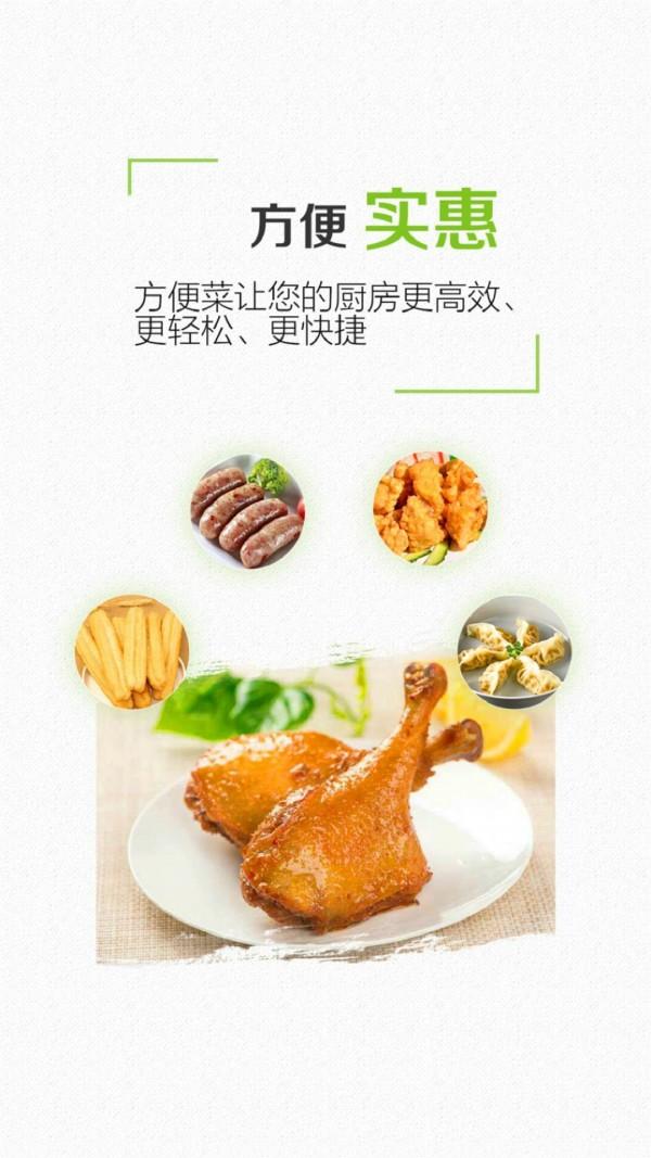 上奉食品图3
