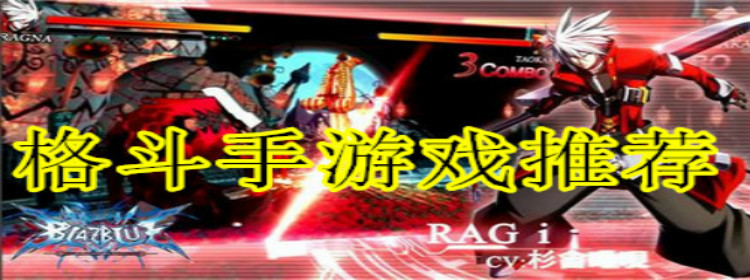 格斗竞技系列游戏