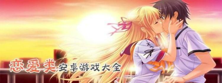 模拟恋爱系列游戏
