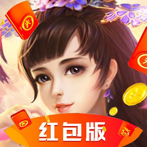 九州凡仙录变态红包版