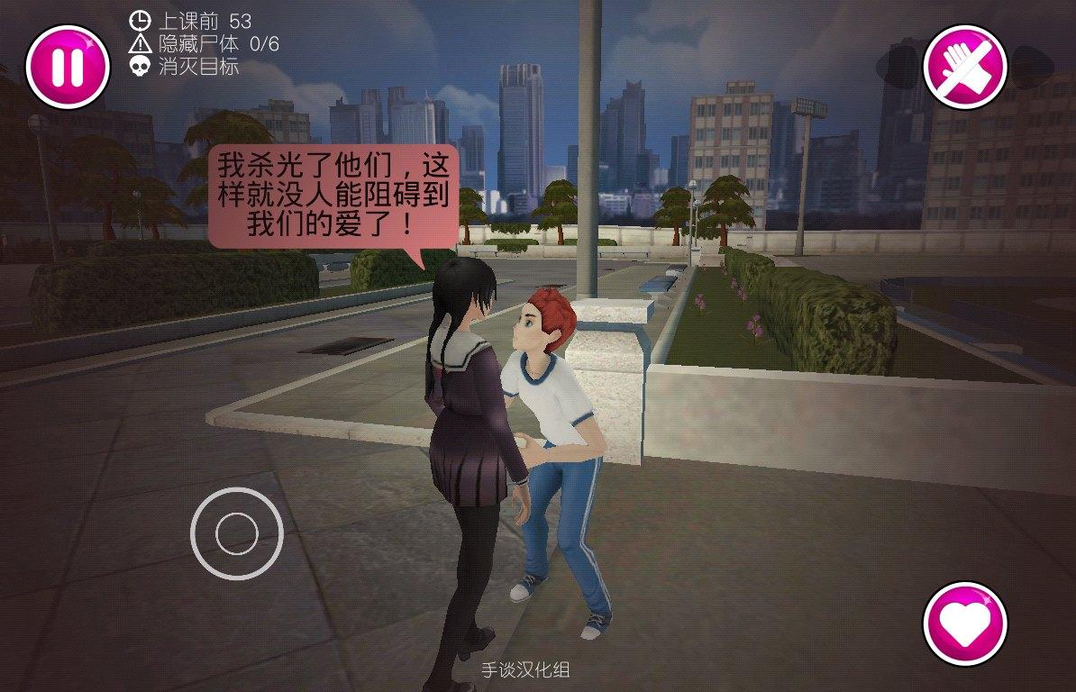 病娇模拟器中文破解版图6