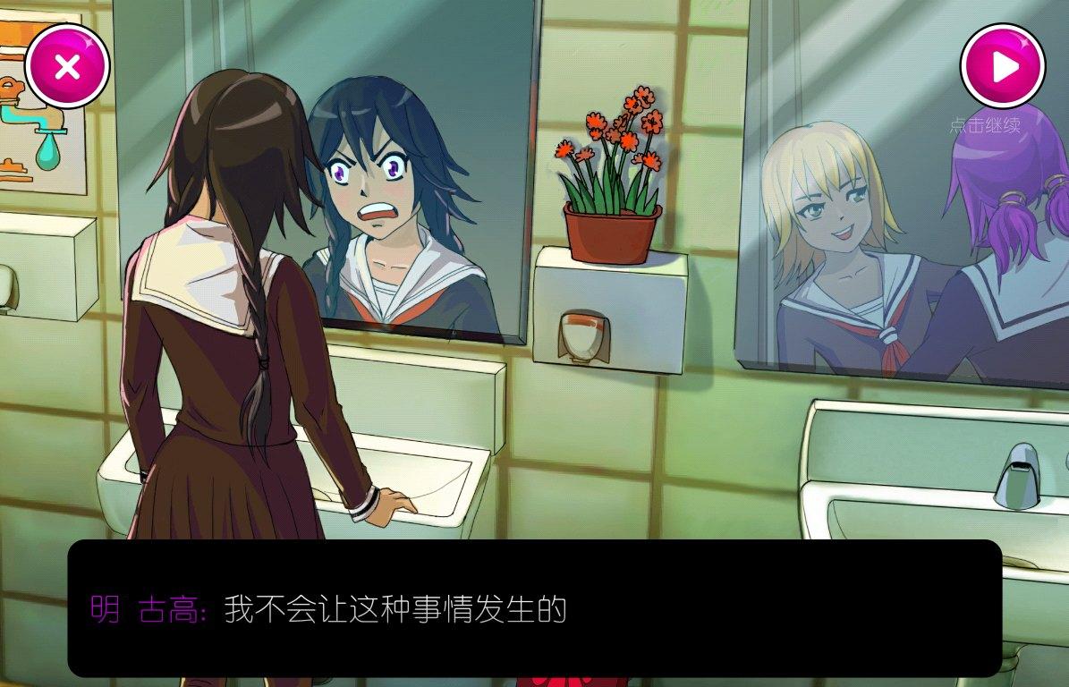病娇模拟器中文破解版图4