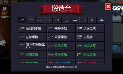 元气骑士终极破解版图4
