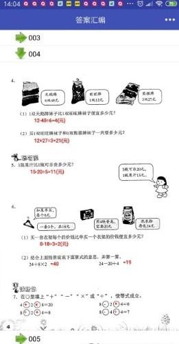 答案汇编图3