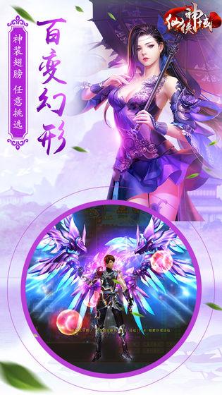 仙侠神域手游图1