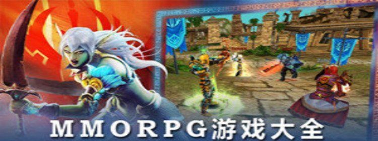 MMORPG手机游戏推荐