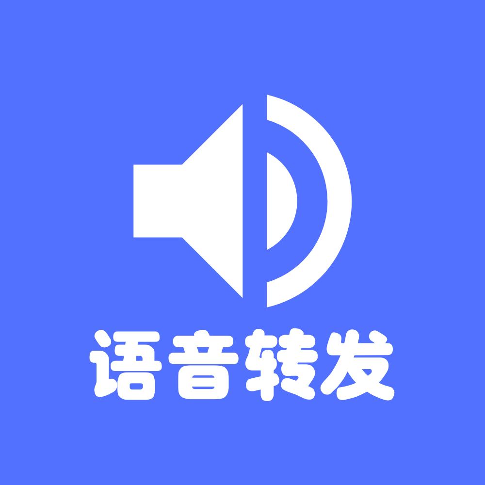 微信转发语音